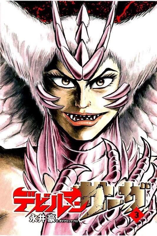 Devilman Saga #3