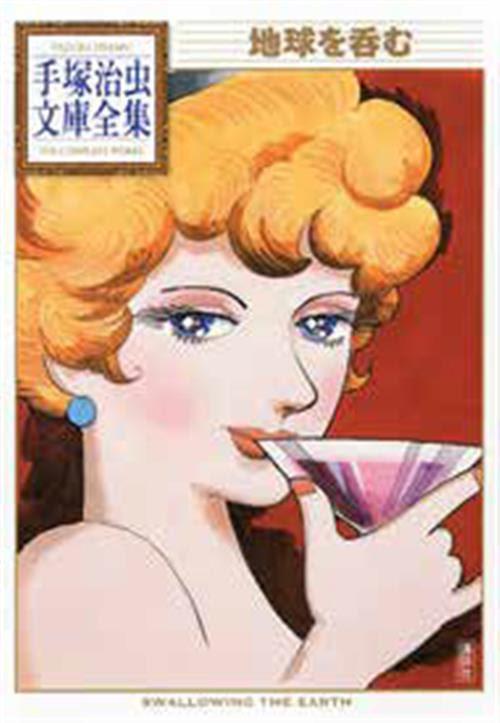 Tezuka Collection: Il Mondo In Una Bottiglia